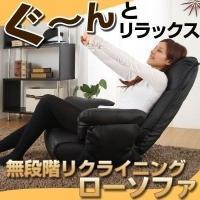 ゆったり座れる肘掛け付きのリクライニング座椅子です。 敬老の日や特別な人への贈り物に大人気♪  【商...