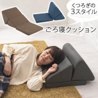 ごろ寝や昼寝、読書やテレビを見る際の姿勢は様々です。 そんな姿勢をサポートするのがボリューム座椅子。...