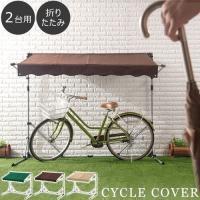 自転車置き場に設置!雨や日差しから自転車を守る送料無料のサイクルガレージハウス。 自転車だけでは無く...