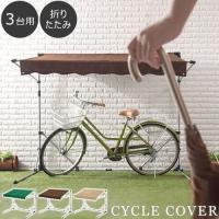 自転車置き場に設置!雨や日差しから自転車を守るサイクルガレージハウス。 自転車だけでは無く、バイクや...