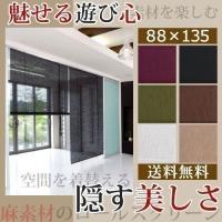 麻を使用し織り上げた生地のシンプルなスクリーンです。 適度な透け感がお部屋の雰囲気を柔らかく、明るく...