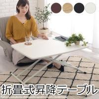 5段階に調節が可能な昇降式テーブルです。 完全に折りたたんでしまえば隙間などにすっぽり収納♪ ローテ...