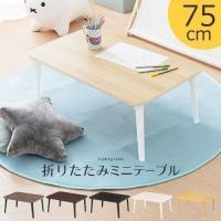 幅75cmでゆったり使えるのにコンパクトな折りたたみみテーブル。 落ち着きのある木目調でどんなお部屋...