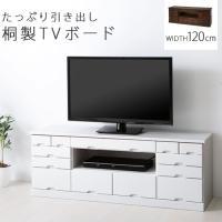 天然目の桐材を使用したロータイプの人気テレビ台です。 届いてすぐに使える完成品でプレゼントや贈り物に...