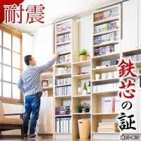 耐震つっぱり本棚 薄型 幅45 書棚 本棚 天井突っ張り 本棚