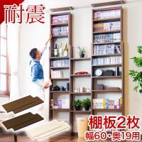 ■商品番号 AKU1003946  地震に強い家具シリーズ 耐震つっぱり本棚専用の追加棚板  書棚/...