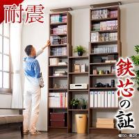 ■商品番号 AKU1004501  地震に強い家具シリーズ 耐震つっぱり本棚  書棚/突っ張り/書架...