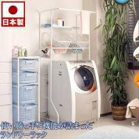 ■商品番号 na-nj-0070  洗濯機ラック  【送料無料】ikea(イケア)派にもオススメ!格...