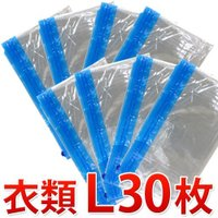 ■商品番号 yt35003  衣類圧縮袋L 激安30枚セット 衣類圧縮袋  【送料無料】ikea(イ...