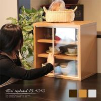 一人暮らしスタートに最適な幅45cmのミニ食器棚です。  省スペースな小型食器棚なので、レンジ台の上...