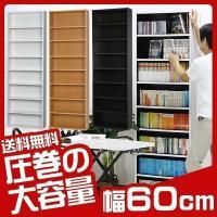 幅60センチ・高さ180センチで、スペースを有効活用出来る薄型の本棚です。  4枚の可動棚でお好みの...