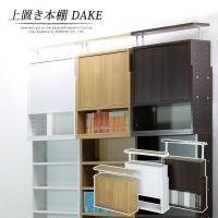 超薄型文庫本専用本棚「DAKE-B-1860」と、扉付き薄型本棚「TB-1860」に対応した突っ張り...