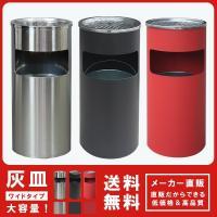 業務用にも使える、ゴミ箱付きの灰皿スタンドです。  ■商品サイズ 外寸:直径24.5×高さ61(cm...