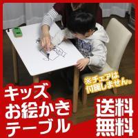 書いても消せる! お子様の自由な発想を表現出来るお絵かき用デスクです。 通常のキッズテーブルとしても...