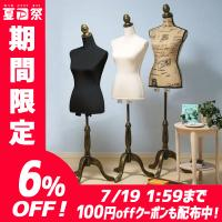 首と足元が木製で、アンティーク調なデザインのマネキン/トルソーです。 ショップのディスプレイや、お部...