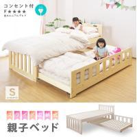 【サイズ】 親ベッド:幅105cm×奥行210cm×高さ85cm 子ベッド:幅99cm×196cm×...