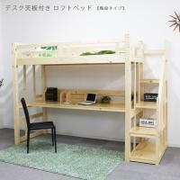 ベッド ロフトベッド ハイタイプ デスク付き 階段付き 木製 机付き 子供 大人 学習机 ハイベッド シングル ベッドフレーム システムベッド 無垢材