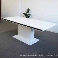 ダイニングテーブル 伸長式 ホワイト 白 おしゃれ 幅160cm 幅200cm 4人用 6人用 伸長テーブル 伸縮テーブル テーブル 木製テーブル 食卓テーブル