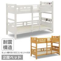 2段ベッド 大人用 宮付き コンパクト シンプル 二段ベッド ベッド ベット 2段ベット 二段ベット 棚付き ホワイト ライトブラウン コンセント付き 耐震構造