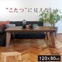 こたつ 長方形 120 本体 こたつテーブル おしゃれ 北欧 フラットヒーター 薄型ヒーター アネラ 家具調こたつ 120x80