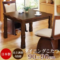 ダイニングこたつテーブル ハイタイプこたつ 正方形 国産 日本製 90cm 単品