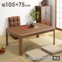 こたつ 長方形 こたつテーブル 家具調こたつ テーブル ブラウン 幅120cm  冬以外はテーブルと...