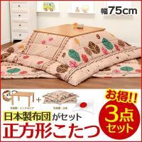リバーシブル天板こたつに日本製の可愛いこたつ布団の掛け&敷きがセットになってお買得!  <こたつ> ...