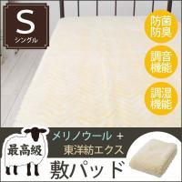 メリノウール+エクスボア吸湿発熱 敷きパッド シングル 敷パッド ベッドパッド 敷パット 敷きパット...