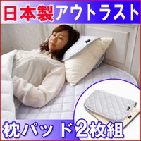 枕パッド アウトラスト 枕パット ひんやり枕 冷却 クール枕 2枚組 今だけ送料無料! NASAで使...