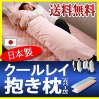 抱き枕 抱きまくら カバー付 涼感 冷感 ひんやり クール枕 クールレイ 今だけ送料無料! 寝つきの...
