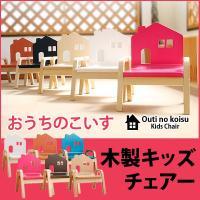 子ども椅子 椅子 子供 キッズ家具 木製キッズチェアー おうちのこいす 子供専用チェア 今だけ送料無...