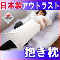 抱き枕 抱きまくら 涼感 冷感 ひんやり クール枕 クールレイ 今だけ送料無料! 寝つきの悪い方や妊...
