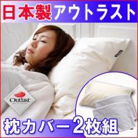 枕カバー 43×63 ピローケース ひんやり枕 冷却 クール枕 アウトラスト 2枚組 今だけ送料無料...