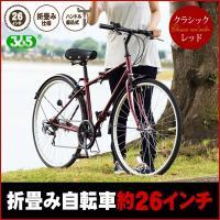 自転車 クロスバイク 27インチ 自転車 折りたたみ 折り畳み自転車 27インチ ミムゴ Class...