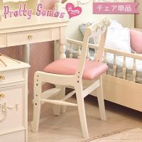 デスクチェア おしゃれ 学習机 椅子 かわいい 姫系 白 ホワイト プリティシリーズ  ●ロマンティ...