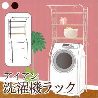 洗濯機の上のデッドスペースを有効活用できる洗濯機専用ラック。  洗剤やタオルのストックを置いたり、 ...
