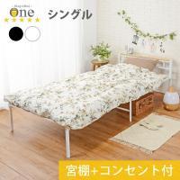 パイプベッド シングル 宮付き 宮棚 一人暮らし ベッド ワンルーム 安い 家具 おしゃれ 省スペース シンプル 通気性 ワン