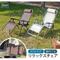ガーデン チェア ガーデンチェアー 折りたたみ 椅子 折りたたみ式 リラックスチェアー  ●ゆったり...