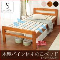 木製 すのこベッド シングル 高さ調節 ベッドフレーム すのこベット 白 ホワイト ナチュラル ブラ...