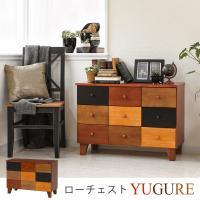 チェスト 木製 ローチェスト 家具 チェスト 引き出しがたくさんあるように見えるカラクリ箱の様な遊び...