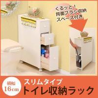 トイレ 収納 おしゃれ トイレ 収納 生理用品 トイレ 収納 棚 トイレラック おしゃれ 幅16cm...
