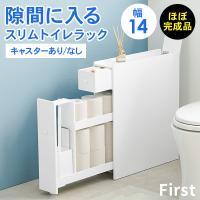 トイレ 収納棚 スリム ラック 隙間収納 サニタリー 掃除用具 洗剤 ブラシ 整理 おしゃれ トイレットペーパー 隙間 白 ホワイト