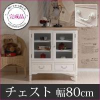 キャビネット ホワイト キャビネット 白 アンティーク調 家具 キャビネット 完成品 幅80cm C...
