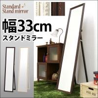 姿見 鏡 ミラー スタンドミラー 幅33cm アンティーク風 高さ150cm×幅33cmとスリムなデ...