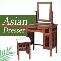 ドレッサー 椅子付き アジアン家具 籐家具 ラタン アジアン家具安い 籐を使った素朴かつおしゃれなド...