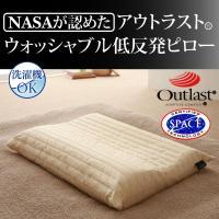 枕 低反発 低反発枕 冷感 涼感 ひんやり クール 丸洗い アウトラスト (セット内容)枕、枕カバー...