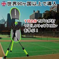 テニス 練習器具 練習機 硬式テニス TopspinPro トップスピンプロ