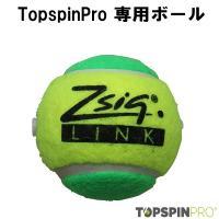 テニス 練習器具  グッズ TopspinPro(トップスピンプロ) ボール(単品)一個
