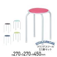 丸型パイプ椅子の「12脚セット」です。清潔感のあるホワイトフレームに、パステル調の豊富な座面カラーを...