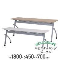 法人宛限定 平行スタッキングテーブル W1800 D450 スタックテーブル 跳上式 会議テーブル スタッキングテーブル 長机 長テーブル